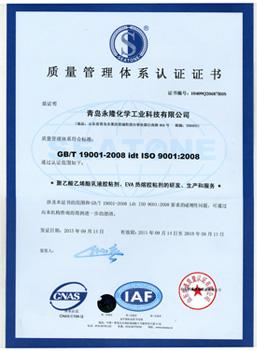 永特耐质量管理体系认证