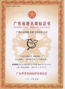 永特耐获得广东省著名商标