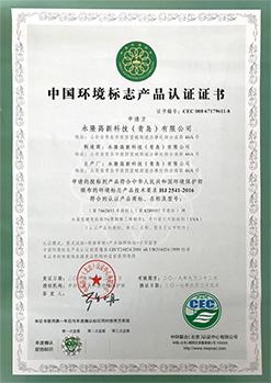 永特耐获得中国环境认证证书