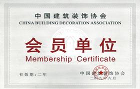 中国建筑装饰协会会员单位1