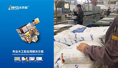 永特耐木工胶供应商 为金牌橱柜木工用胶保驾护航