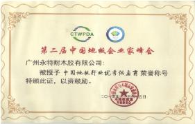 第二届中国地板企业家峰会