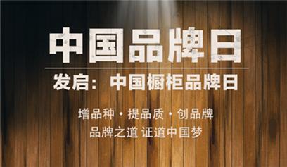 中国品牌日来了,永特耐组装胶助力中国橱柜品牌!
