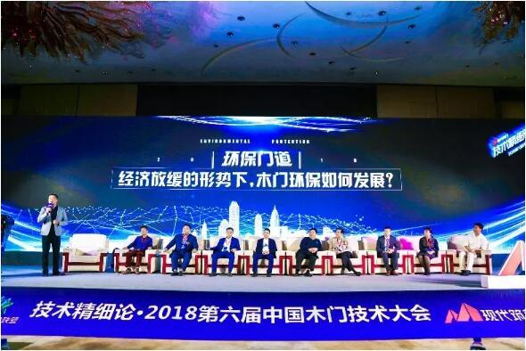 现代筑美家居-2018第六届中国木门技术大会在河南开封召开