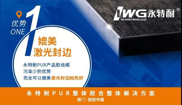 划时代产品丨永特耐PUR整体胶合整体解决方案6大优势
