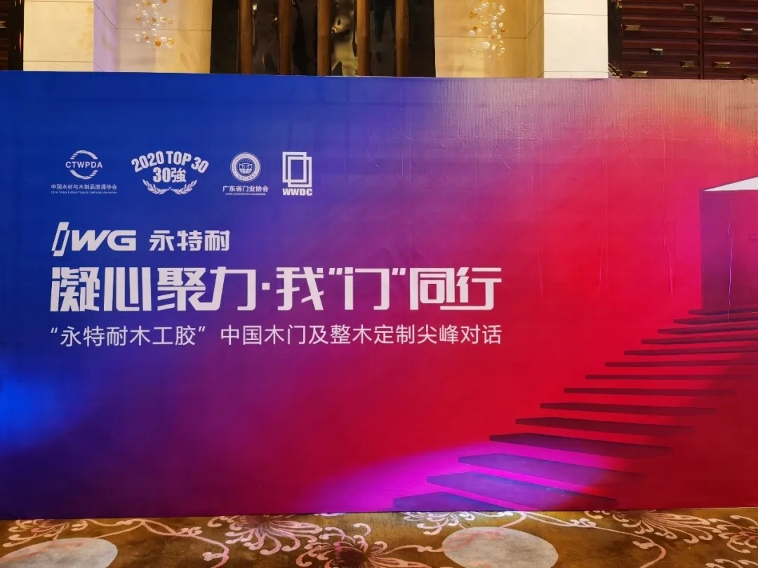 """凝心聚力?我""""门""""同行丨IWG永特耐祝贺2020年全国木门双承诺品牌影响力大会暨中国木门窗行业年会圆满成功!"""