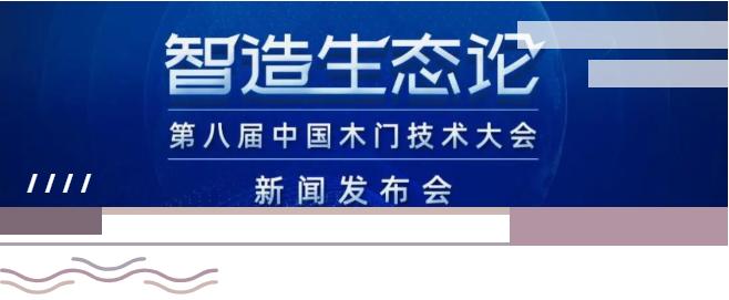 智造生态论!2020年第八届中国木门技术大会新闻发布会在上海举行!