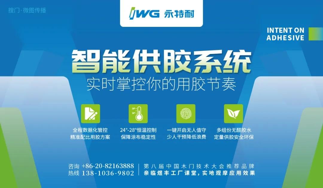 供应商如何跟上大型门企智造步伐,IWG永特耐智能用胶系统交出他的答卷